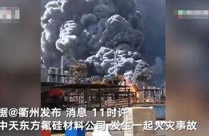 """衢州一化工厂突发大火现场升起""""蘑菇云""""目击者:浓烟让天都暗下来了"""