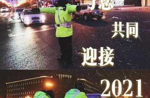 2021,长春交警的第一条图文送给你!