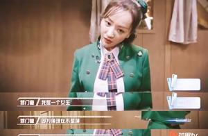 《明星大侦探》投票环节感动到泪目,杨蓉:我是女生我希望她如愿