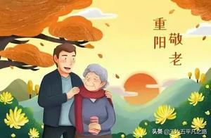 今日重阳节,重阳节的由来?农村有哪些节日风俗?
