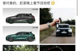 王一博联名款奥迪汽车今天限量23台发售,真的好好看!