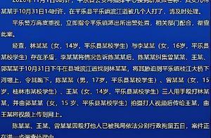 桂林14岁女生遭霸凌,被逼下跪还被扇耳光,3名打人者被行拘