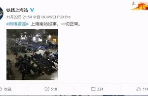 上海南站出现突发状况?官方辟谣:一切正常