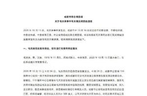 成都大学毛洪涛溺亡事件调查结果#公布