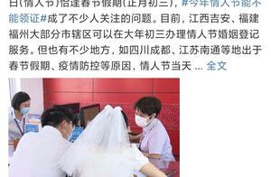 今年2月14(情人节),恰逢春节(正月初三)。那还能领证吗?