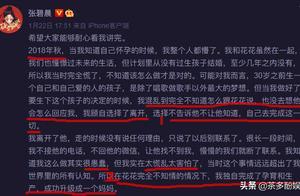 张碧晨发长文回应未婚生子,不料华晨宇对她只字未提,你怎么看?