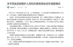 网友反映大连医护人员和志愿者乘坐货车 官方发布调查情况