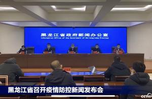 黑龙江:新增40+50,一处高风险,与大连疫情病毒同源