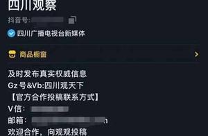 """抖音3000万粉丝大V""""四川观察""""直播带货翻车"""