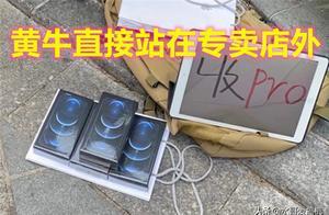 iPhone12发售黄牛放肆,蓝色直接加价两三千?
