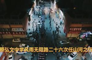 2000人,108里,26年——固原二中学生清明徒步祭英烈