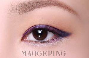 紫色系眼妆,打造别致的魅惑感