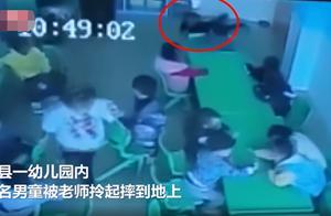 安徽三岁男孩遭幼师摔打受伤,男孩父亲发声,其他小孩也被打过