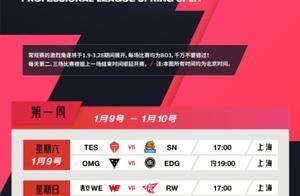 LPL春季赛赛程公布,IG和RNG被安排得明明白白
