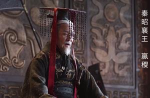《大秦赋》之秦昭襄王:他的一生,就是半个战国