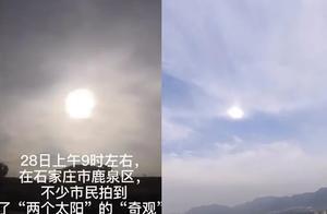 """石家庄上演两个""""太阳"""",北京故宫现七彩祥云,一天到来两种奇观"""