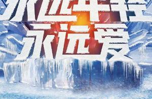 北京卫视以冰雪主题燃爆整个冬季,孟美岐 、毛阿敏、郎朗引期待