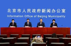 """""""十三五""""时期北京经济建设取得显著成效,高质量发展迈上新的台阶"""
