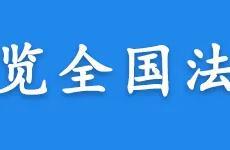 【法治热点早知道】注意!关于北京疫情,这些都是谣言!勿信!