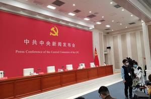 上午10点,中共中央举行新闻发布会,介绍党的十九届五中全会精神