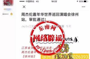 2019年12月21日在徐州市奥体中心体育场举办周杰伦嘉年华世界巡回演唱会?假的,莫上当