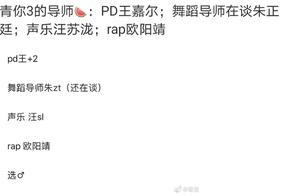 网传《青你3》导师名单,王嘉尔担任PD,rap导师满舒克