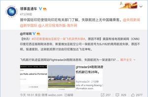 外交部领事保护中心:印尼失联航班上无中国籍乘客