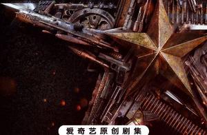 《王牌部队》发布概念海报和预告!期待献礼剧!