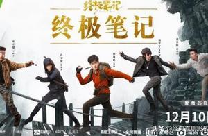 又一部盗墓电视剧《终极笔记》12月10日开播,大家期待吗?