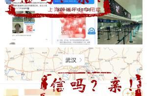 """武汉人离开湖北来上海要隔离?健康码直接""""变红""""?有人亲测了"""