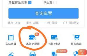 #全国首张高铁月票#京沪高铁,成渝高铁开通计次和定期票