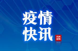 浙江昨日新增无症状感染者来自丽水,具体情况公布