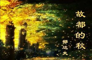 《故都的秋》: 郁达夫写的悲凉的秋被选进高中课本,魅力何在