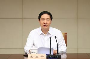 江苏省委政法委书记王立科主动投案被查 两天前曾出席公开活动