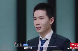 《令人心动的offer》王骁简单的自我介绍,引发网友热烈关注