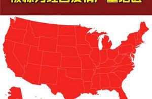 美国新冠疫情彻底失控:50个州 49个红色