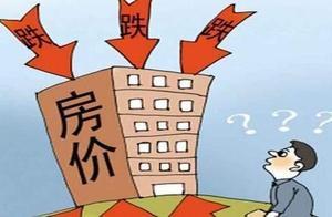 这27个城市的房价,已经跌回一年前!跌幅最大是黑龙江牡丹江市