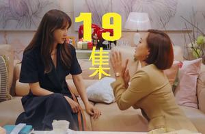 《顶楼》第19集:吴允熙跪地求饶,她希望秀莲能对自己网开一面