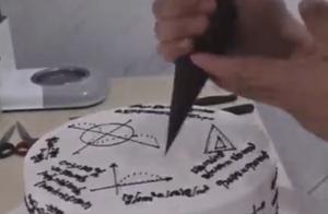 舌尖上的学霸,蛋糕上写满数学公式,80后小伙自创校园风蛋糕走红
