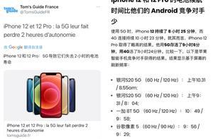 iPhone 12 开启5G 续航缩短2小时,苹果回应