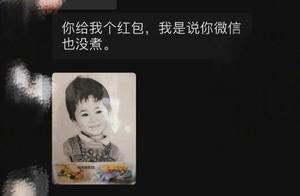 张一山晒与杨紫聊天记录,杨紫童年照曝光,太可爱了