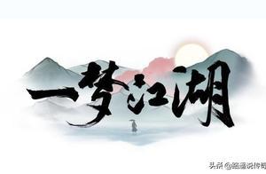 一梦江湖,星辉与你,皆入我梦