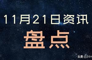 11月21日新资讯!张文宏说疫情!自行车行业继续高增长