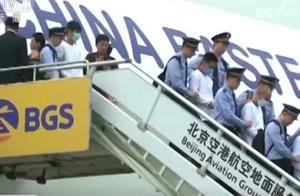 虽远必诛!骗了清华教授1800万的台湾诈骗团伙被押解回国