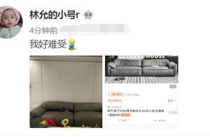 """林允晒奢华沙发,价值3万余元,买回来却惨变""""买家秀"""""""