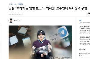 韩国检方要求判N号房赵主彬无期徒刑:博士房上传涉嫌性犯罪照片
