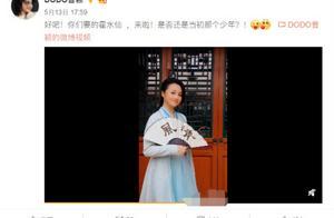 """46岁曹颖再现当年经典角色""""霍水仙"""",网友:还是曾经那个少年"""