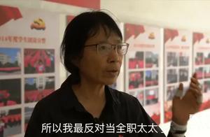 #张桂梅校长反对学生当全职太太#,未免太偏激。