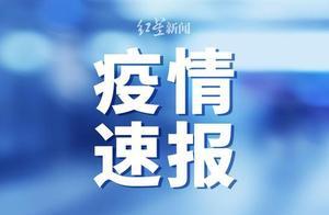 北京新增1例本地新冠确诊病例和4例无症状感染者 治愈出院1例