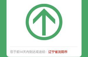 """行程卡""""沈阳市""""变红?别慌,看这里"""